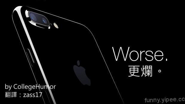 果黑心聲:Apple iPhone 7 就是比較爛